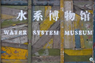 cao chen water system museum china2015 ks1080026 web